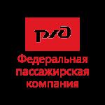 ОАО «ФЕДЕРАЛЬНАЯ ПАССАЖИРСКАЯ КОМПАНИЯ»